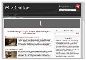 Реклама на 2realtor.ru