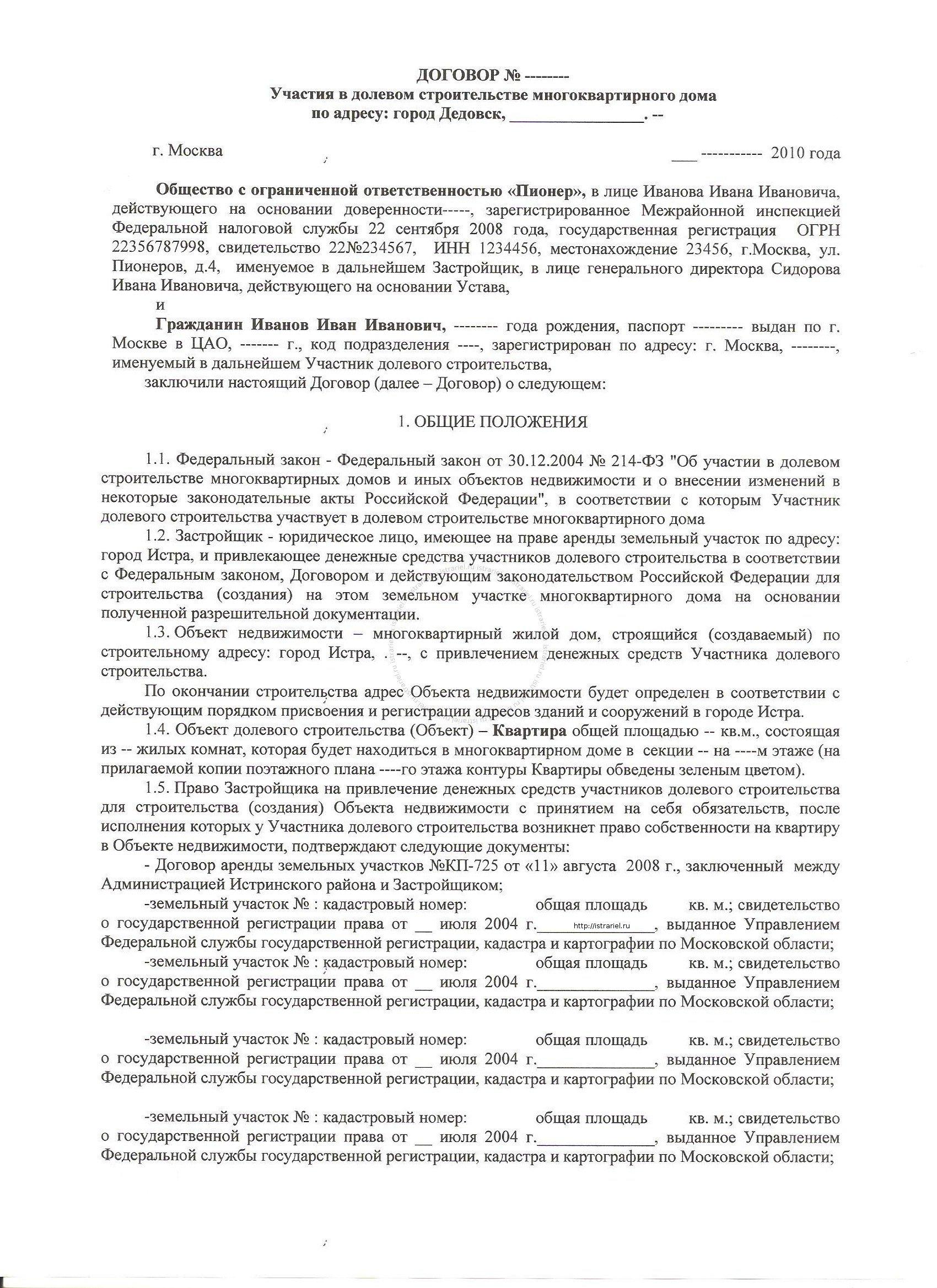 Оценка права требования по договору долевого участия ясно