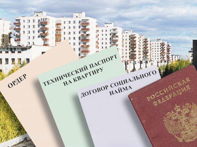 С чего начать приватизацию квартиры?