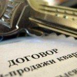 Регистрация договора купли-продажи недвижимости