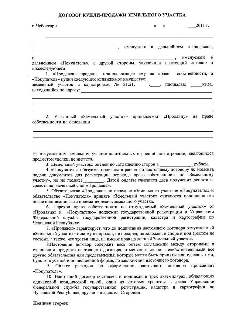 договор купли продажи земельного участка между юр.лицами когда его