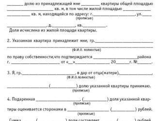 Образец договора на дарение квартиры