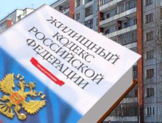 Жилищного кодекса Российской Федерации