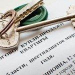 Риски и способы продажи неприватизированной квартиры