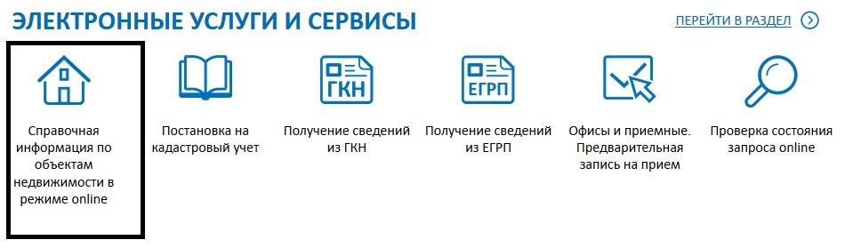 Услуги он-лайн на сайте Росреестра