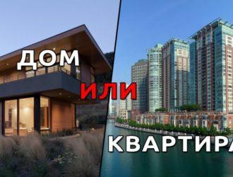 Дом и квартира
