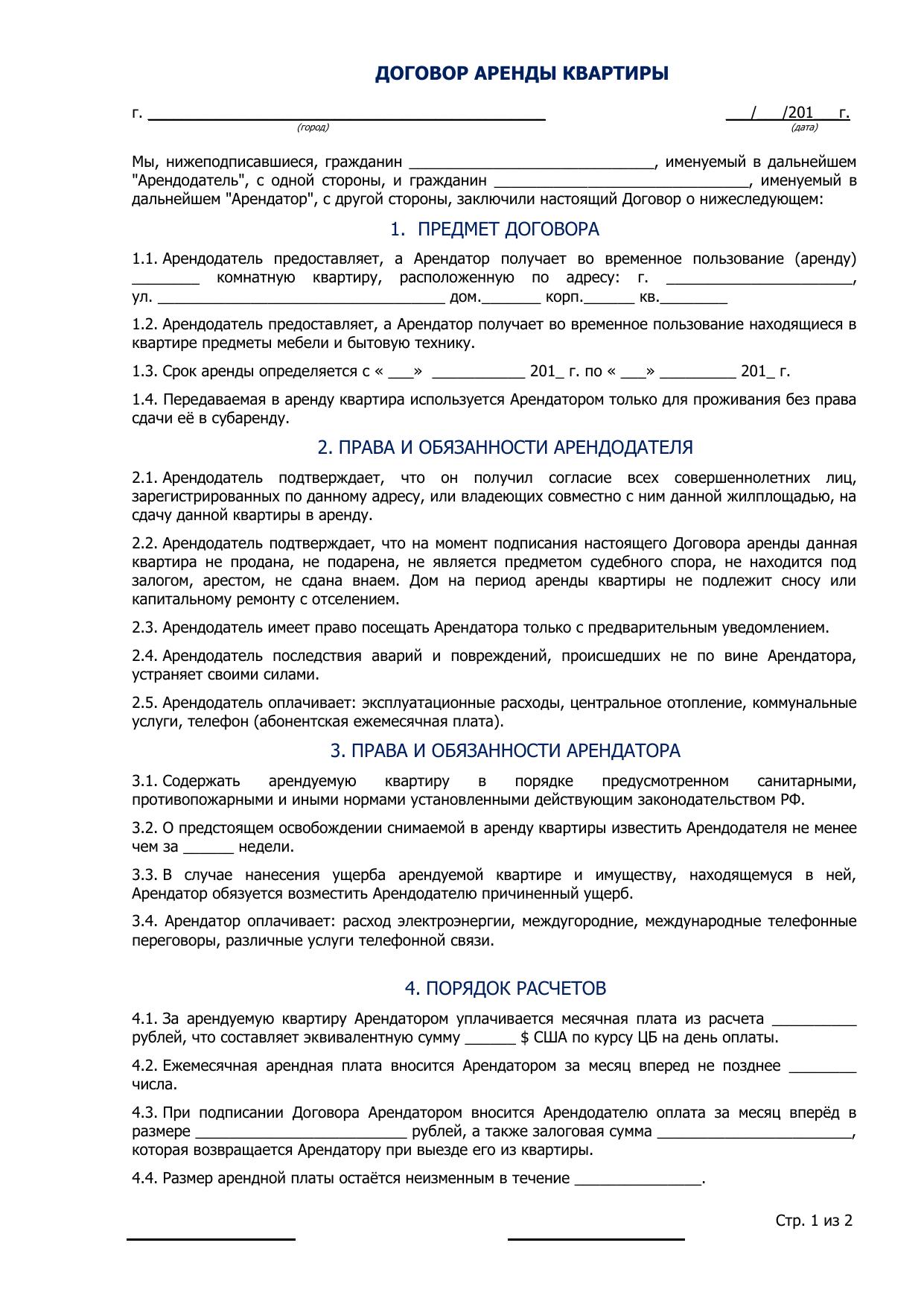 Договор на юруслуги в области экологии между юридическими лицами
