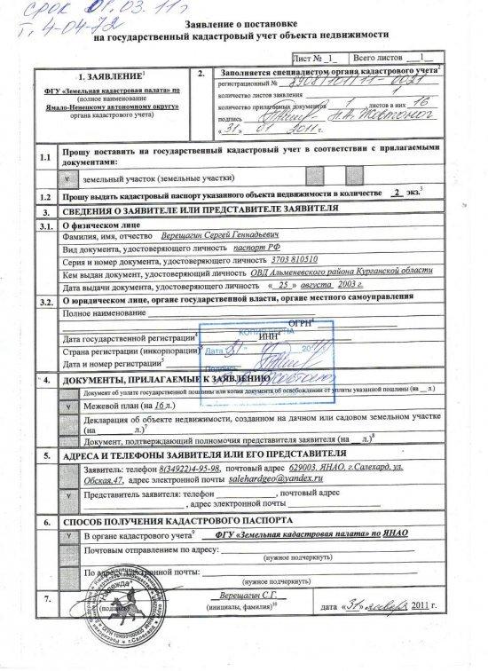 Если внутренний документ компании не согласовывают то подписывают акт несогласований или протокол