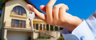 Получения служебного жилья