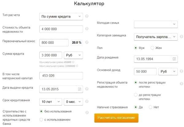 Пример онлайн калькулятора расчёта ипотечных платежей с учетом материнского капитала